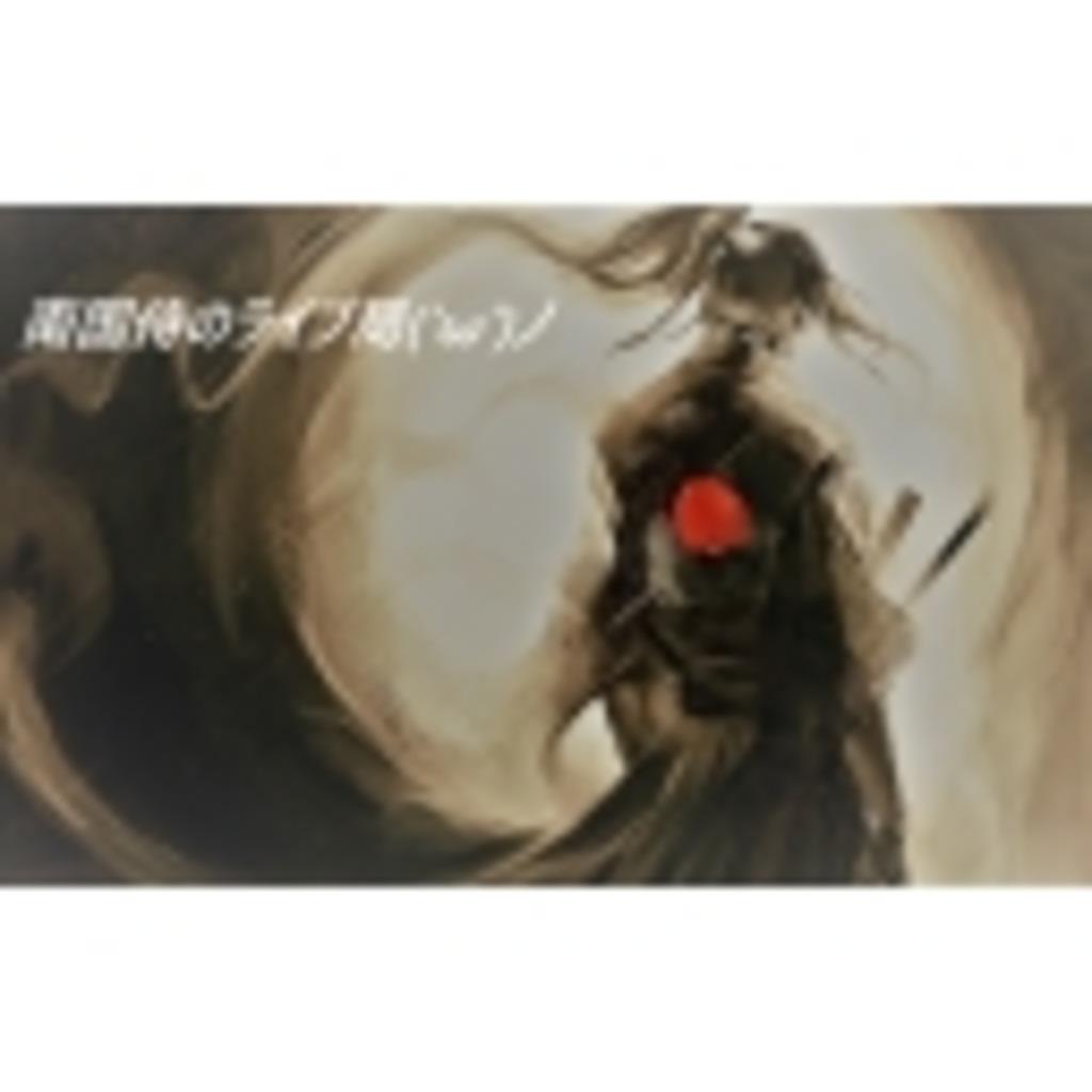 南国侍のライブ局('ω')ノ