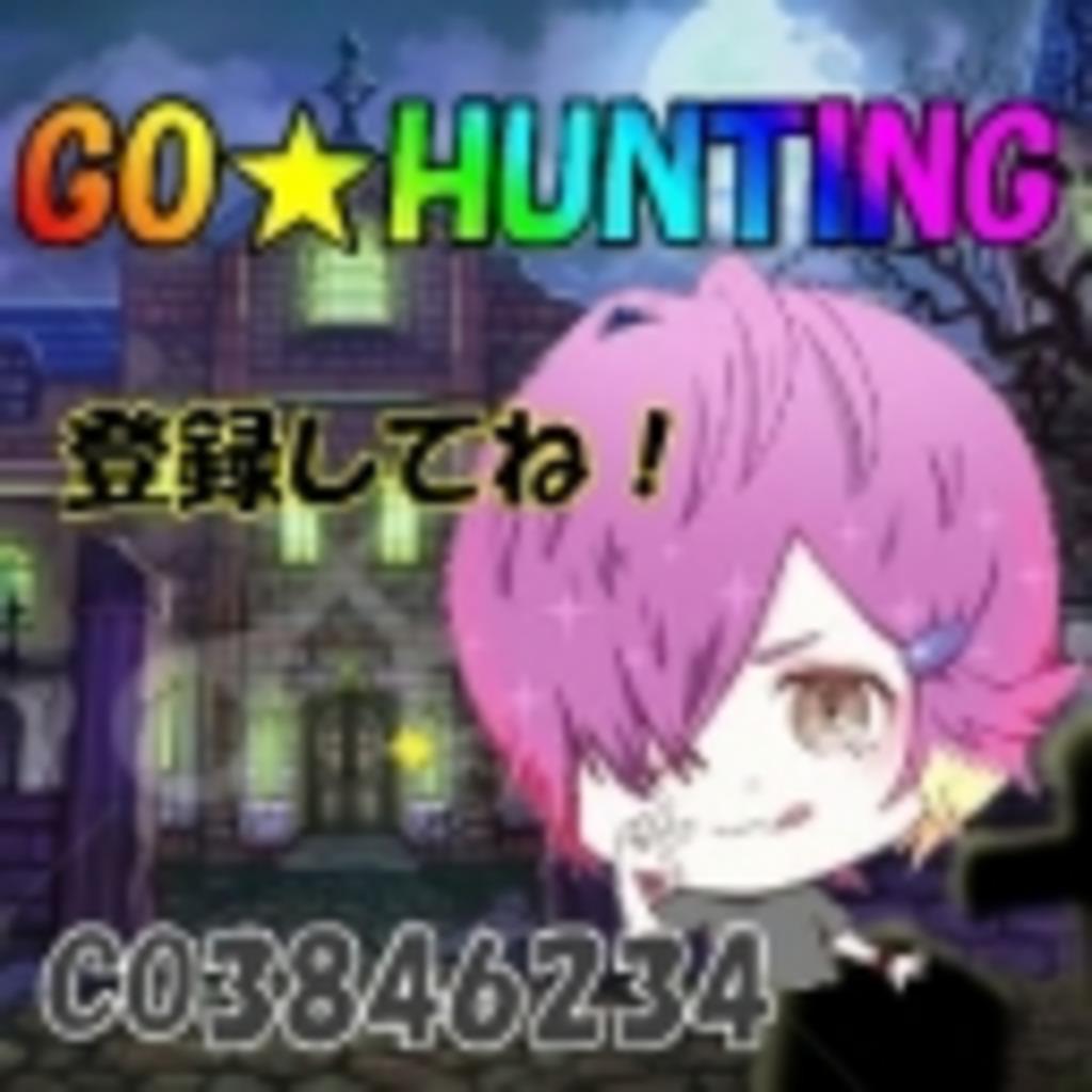 飯【GO★HUNTING】飯