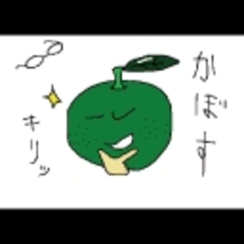 生搾り!かぼすアワー☆