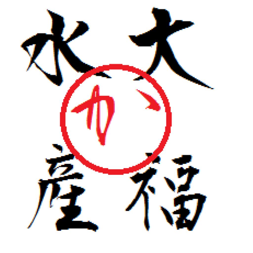 大福水産かちゅ式会社
