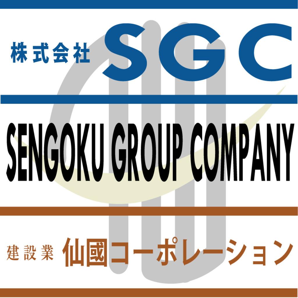 株式会社SGCのコミュニティ