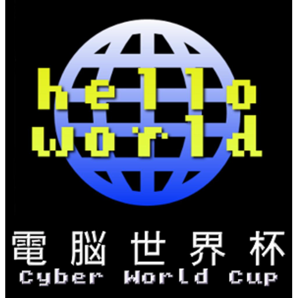 電脳世界杯公式チャンネル