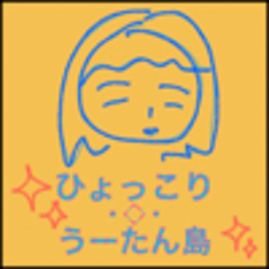 ひょっこり・◇・うーたん島