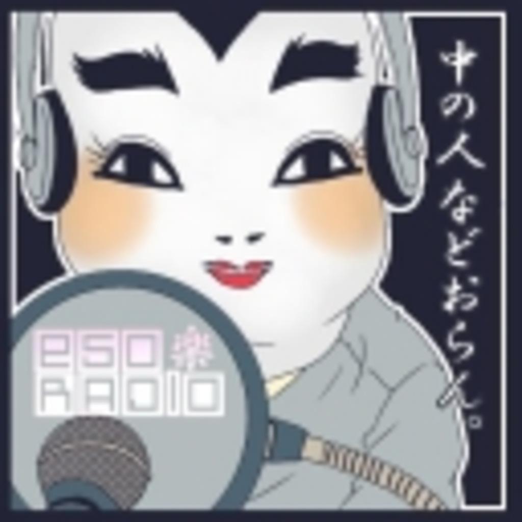 ESO楽ラジオ