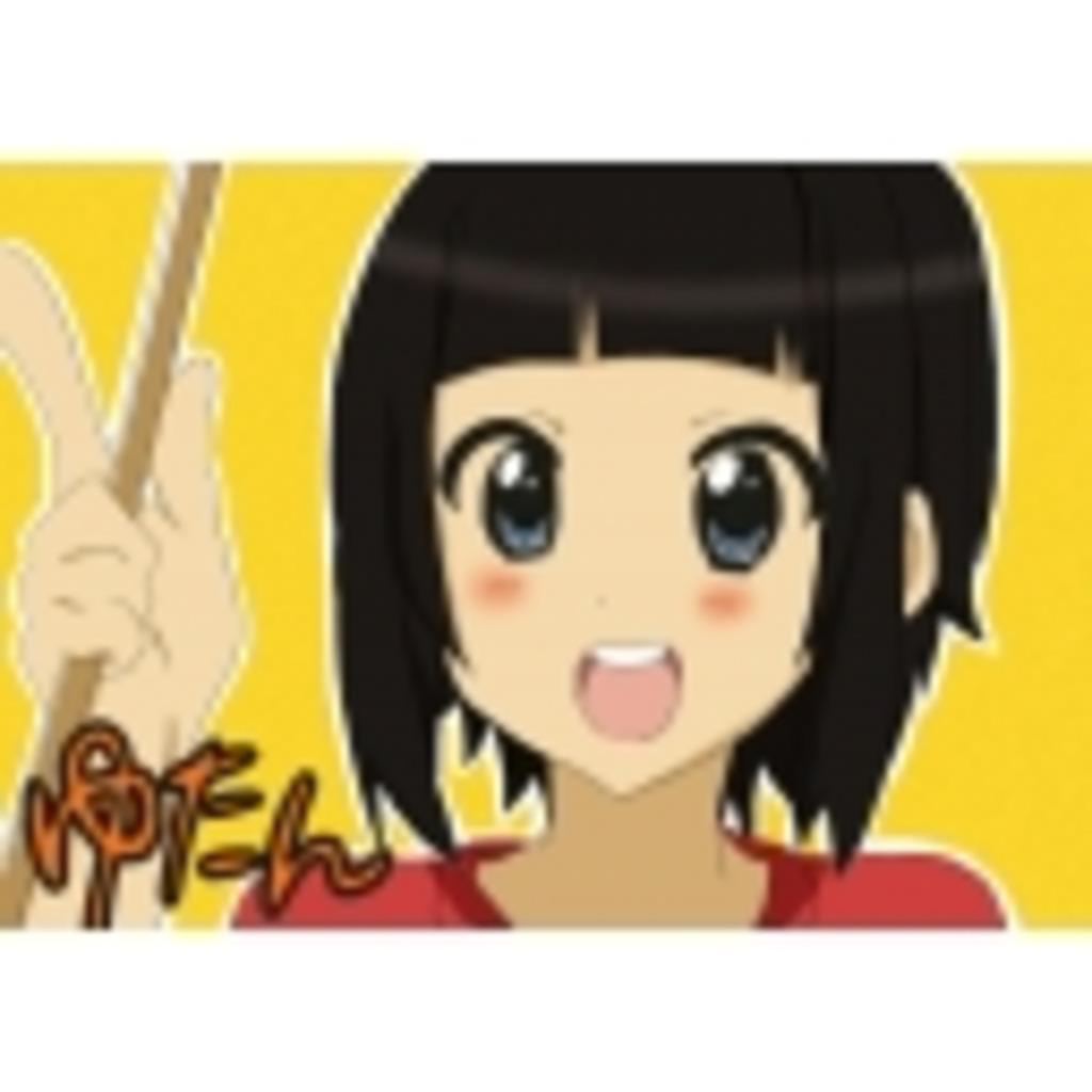 ゆたんポン酢(´∀`))))))