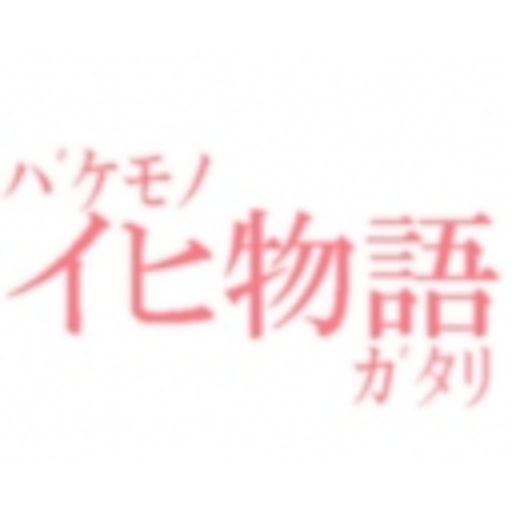 イヒ物語(仮)