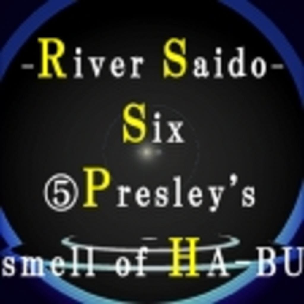 リバーサイド・シックス ~5人のプレスリーの香り~