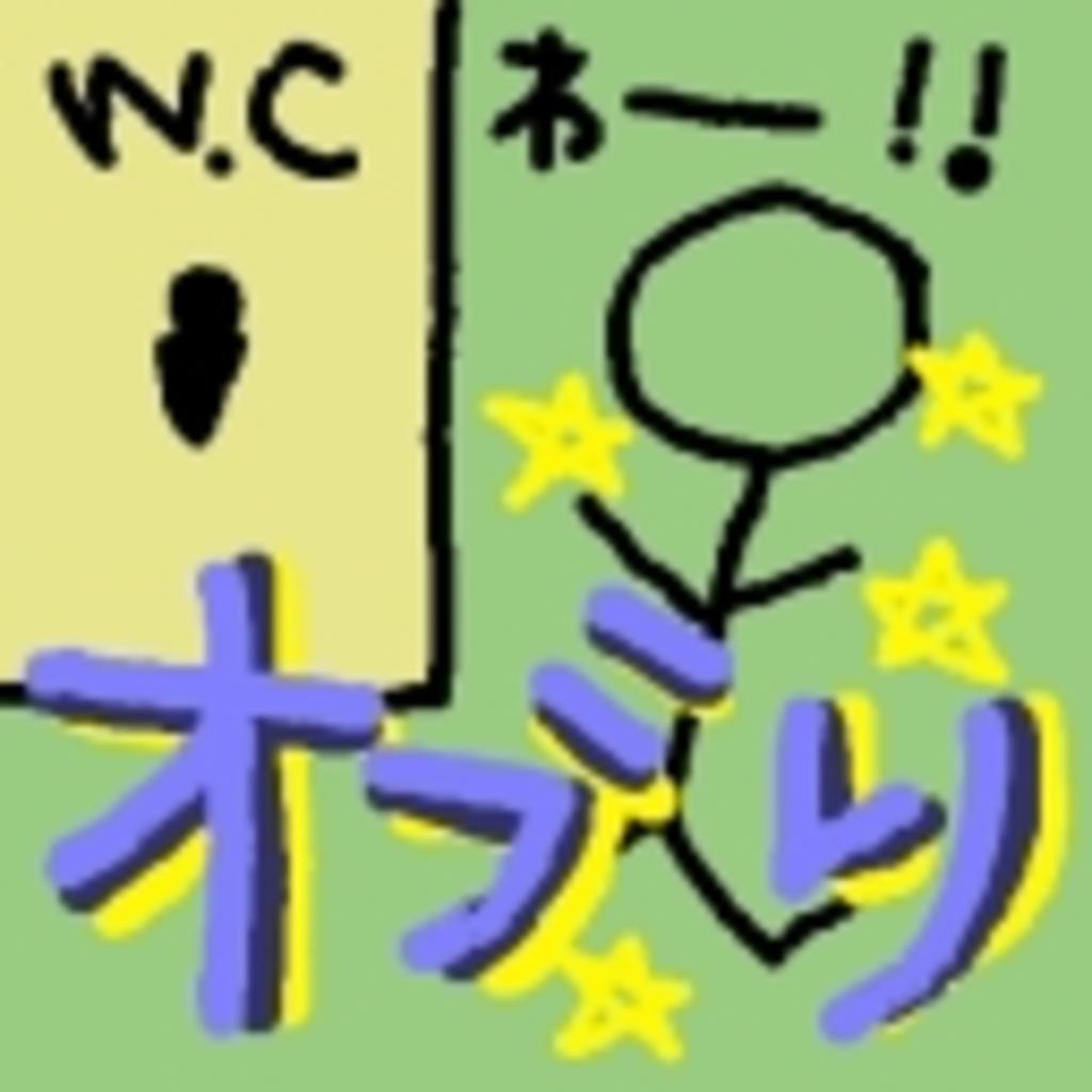 オブリ放送局