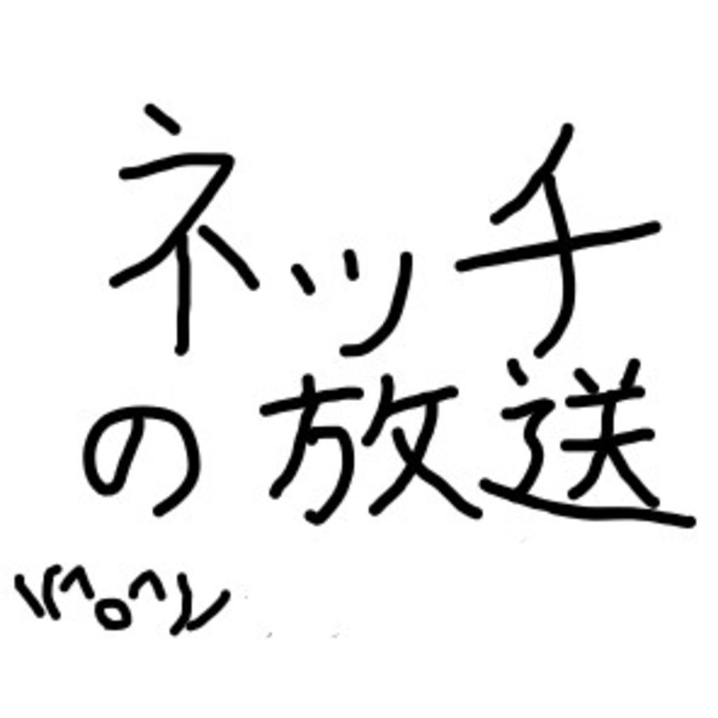 ネッチの超健全FX&株放送
