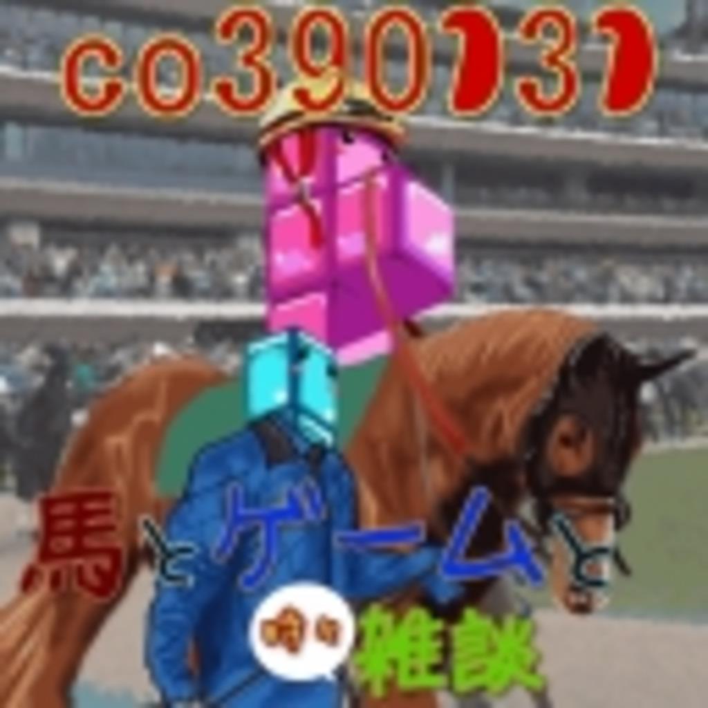 馬とゲームと時々雑談