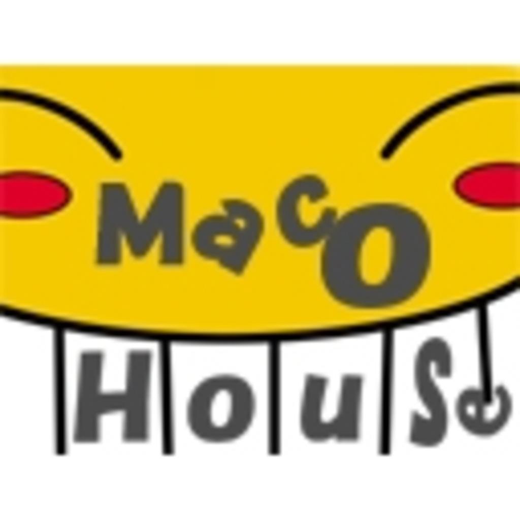 Macoハウス