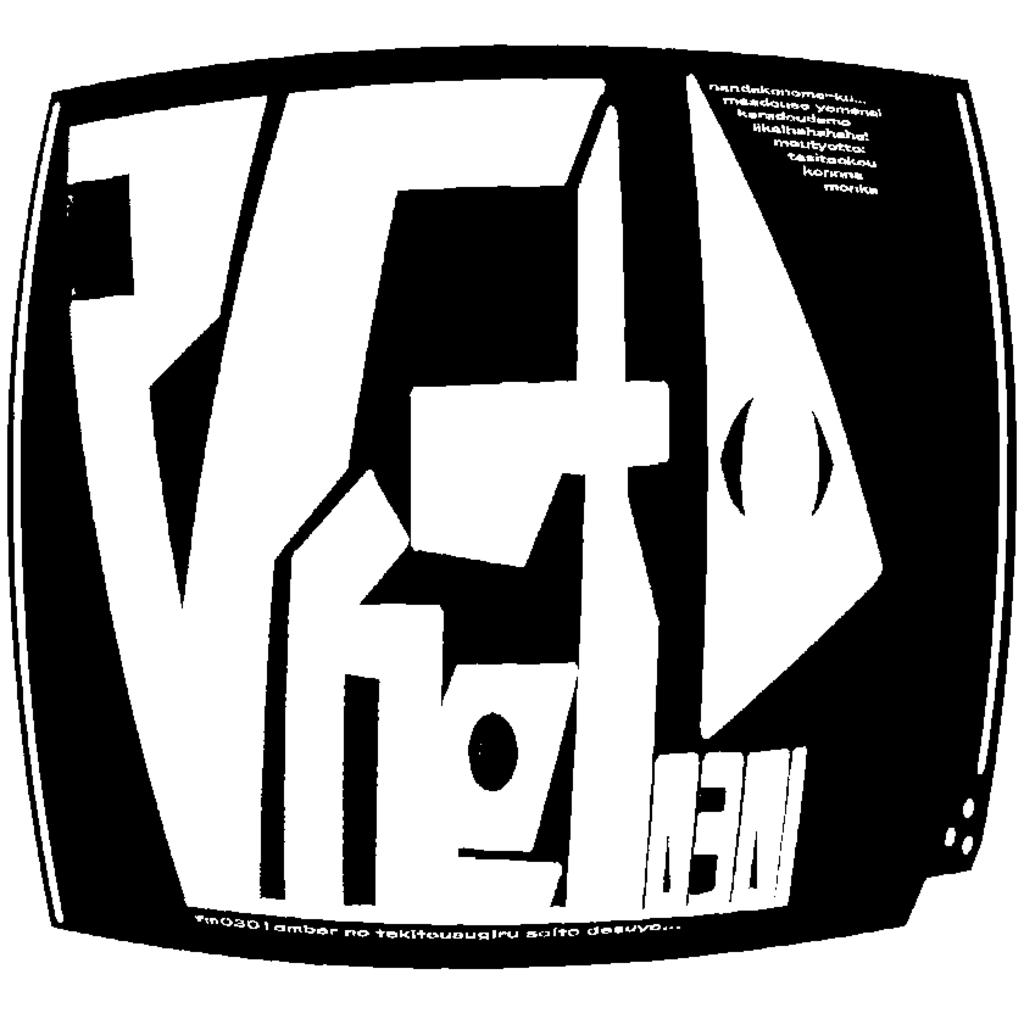 Vnet:琥珀色世界