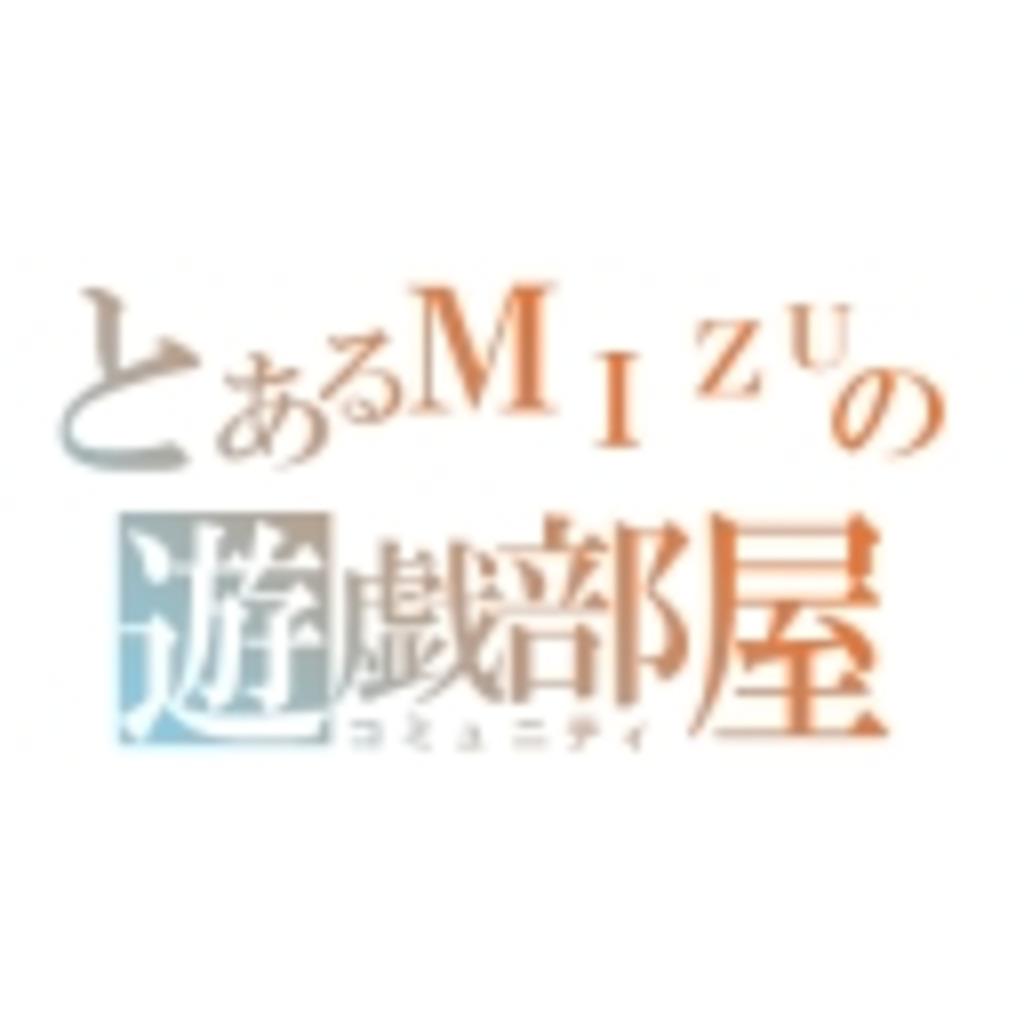 【MIZU】生放送部屋