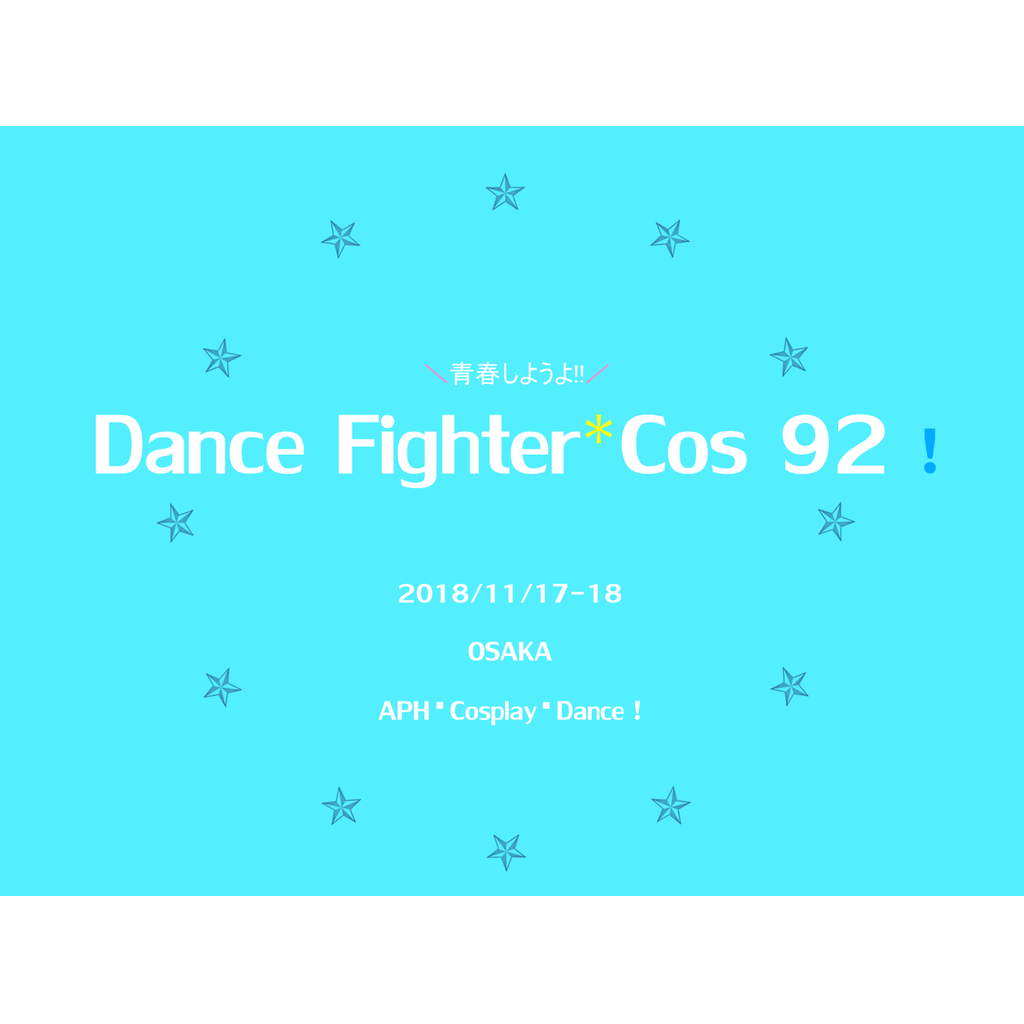 ♦♢♦Dancing Fighter Cos*92♢♦♢