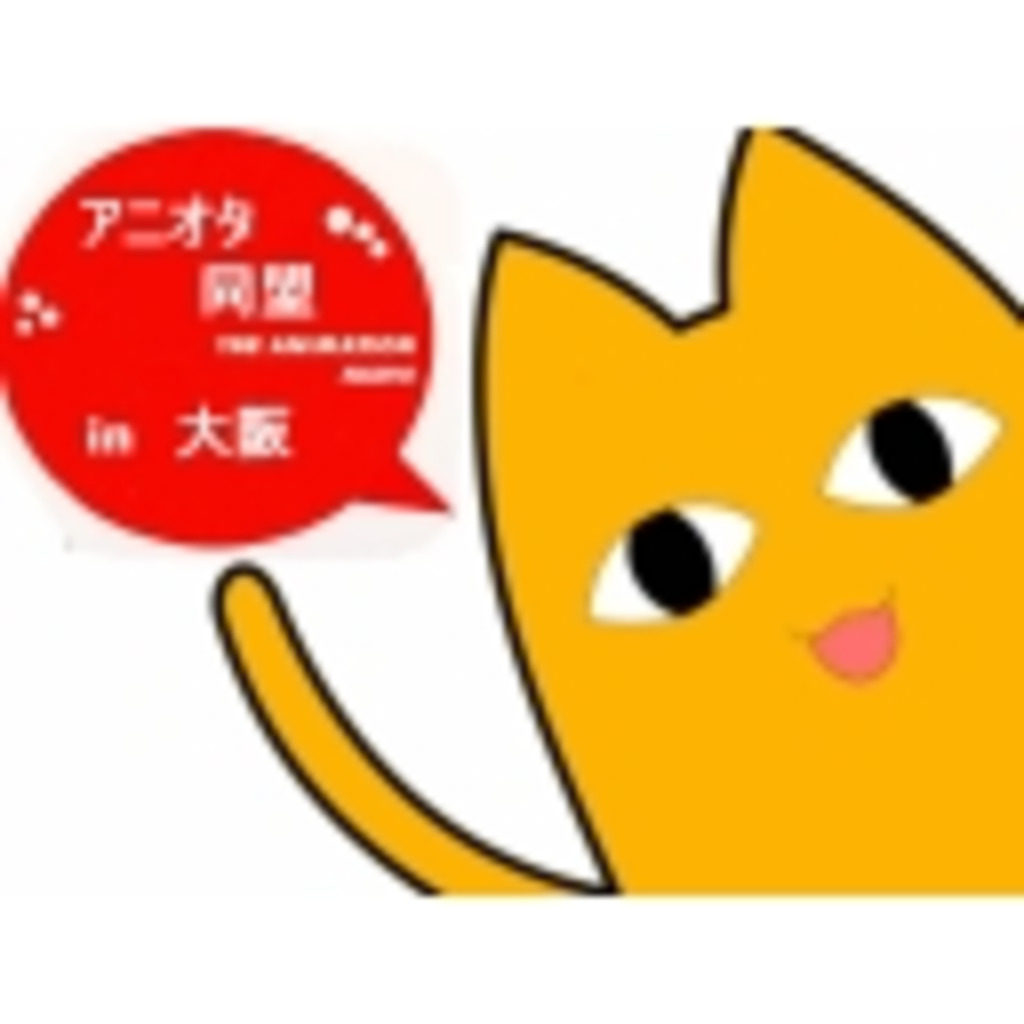 アニオタ同盟in大阪