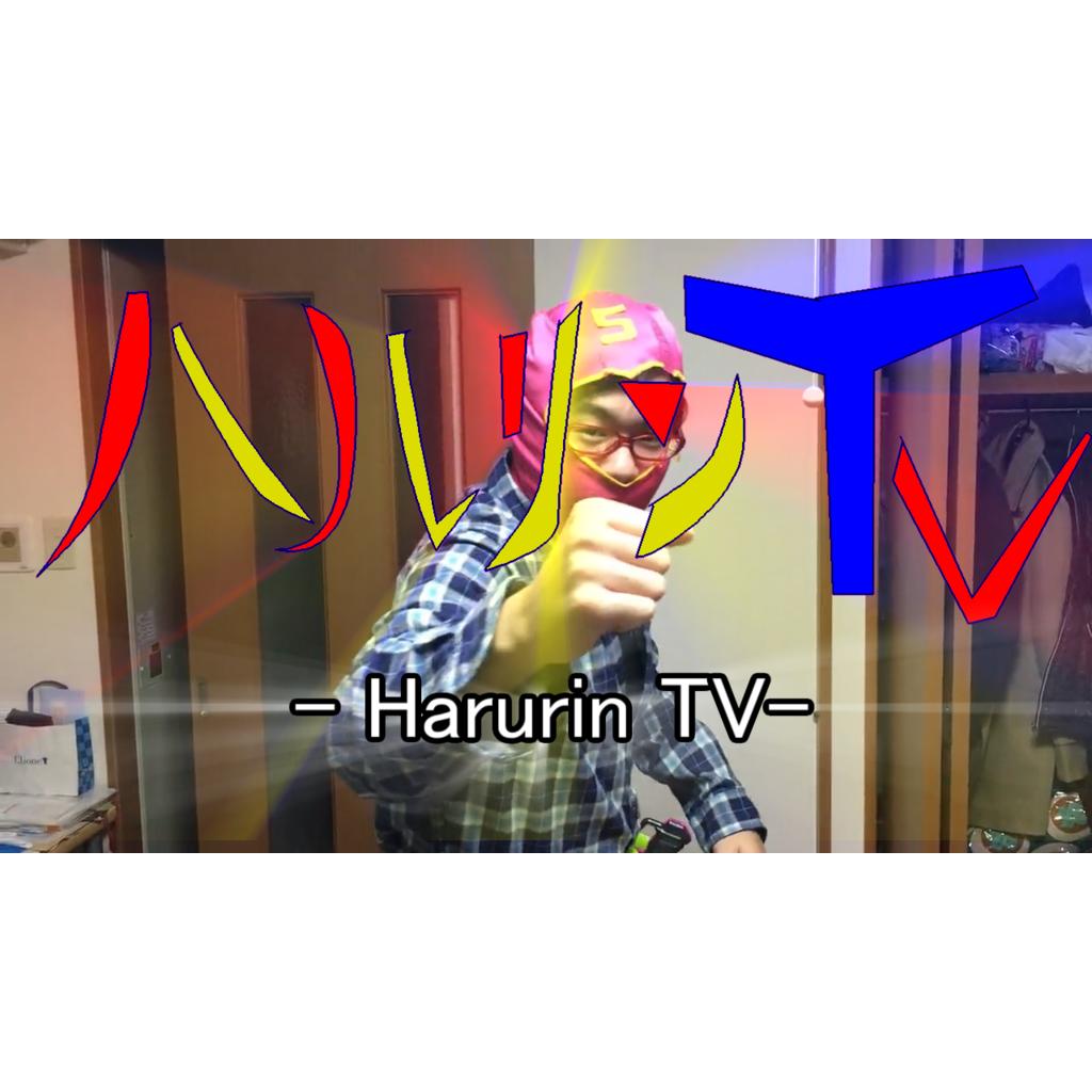 ハルリンTV