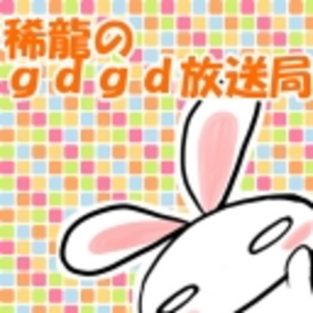 稀龍のgdgd放送室(仮)