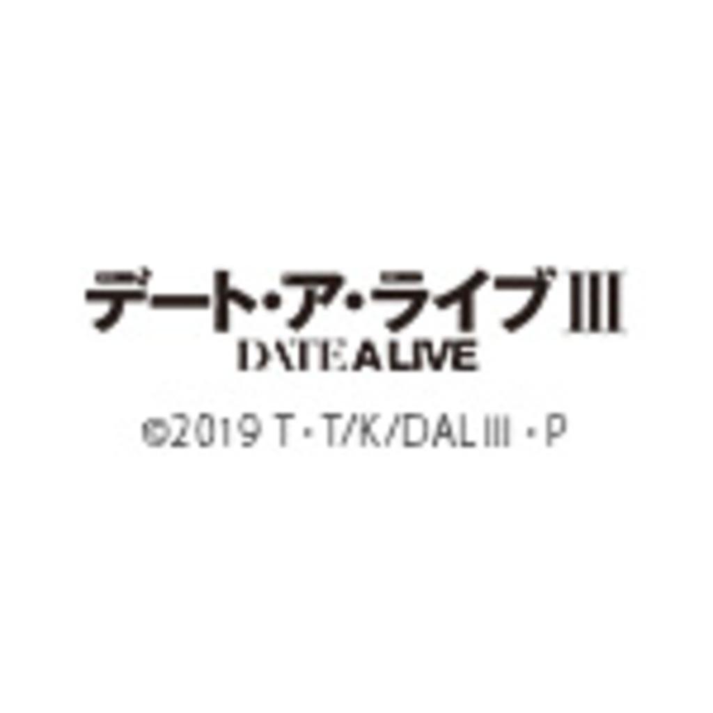 デート・ア・ライブⅢ(実験放送)