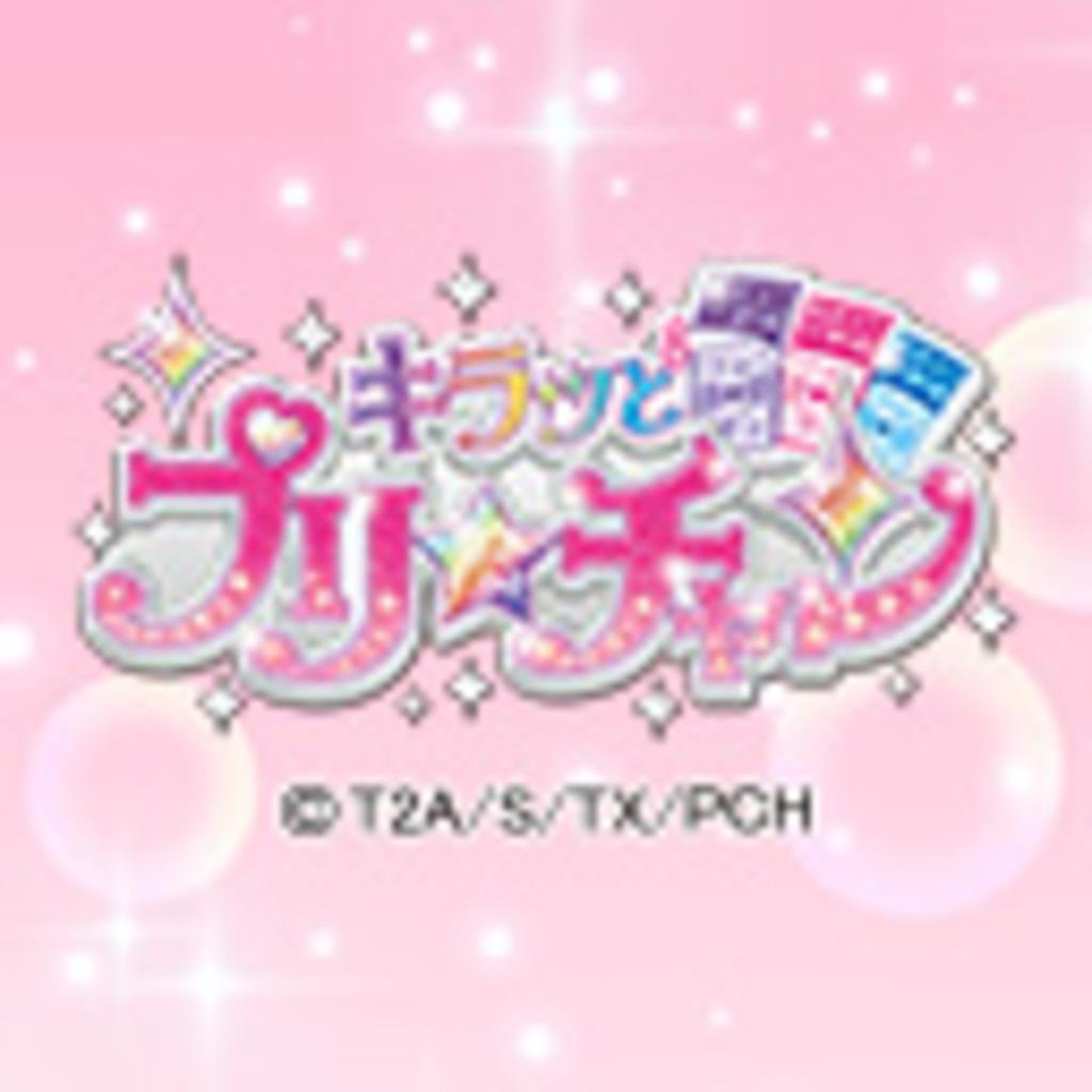 キラッとプリ☆チャン(実験放送)