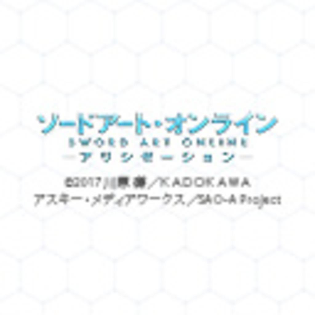 ソードアート・オンライン アリシゼーション(実験放送)