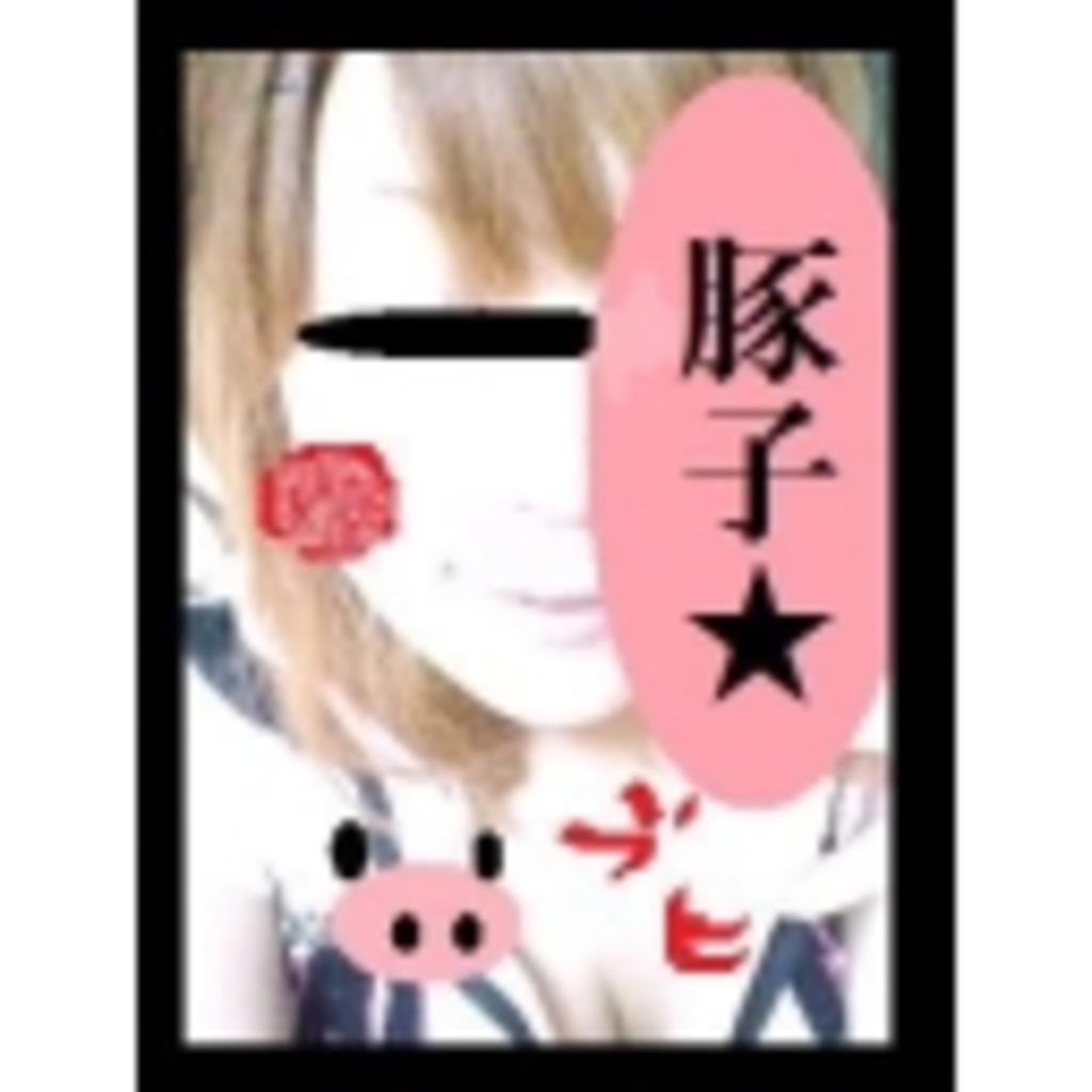 豚子と語ろう★(*´∀`*)