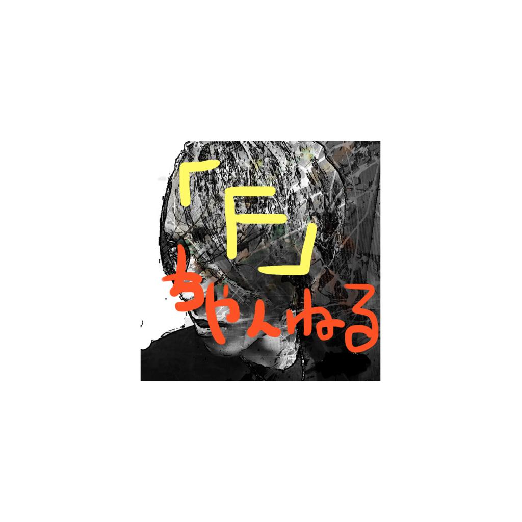 「F」の穏やか馴れ合いちゃんねる*.☆