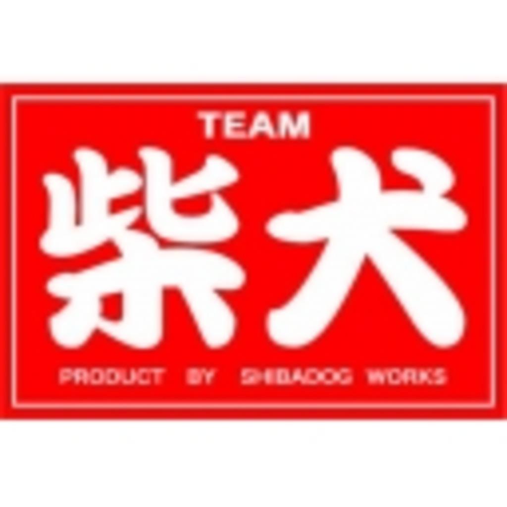 shibadogworks&マツコミュニティ(着床)`93