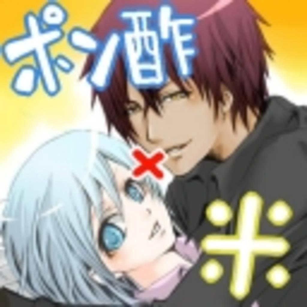 【ポン酢】.+゚.+゚(o(。・д・。)o).+゚.+゚ 【米】