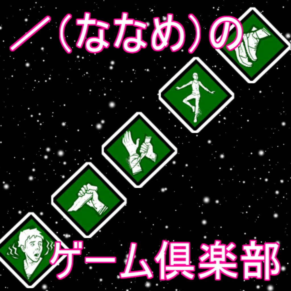 /(ななめ)のゲーム実況倶楽部(*´ω`)