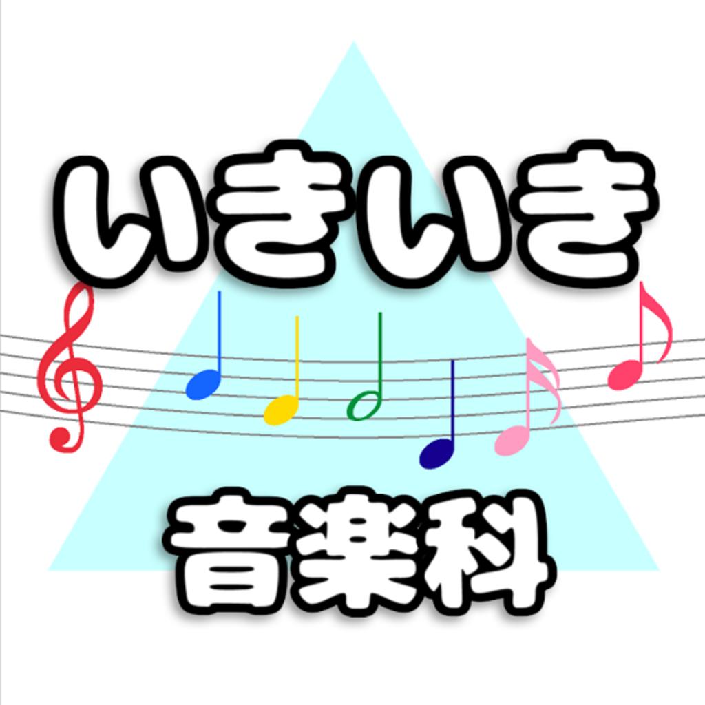 いきいき音楽科(β)