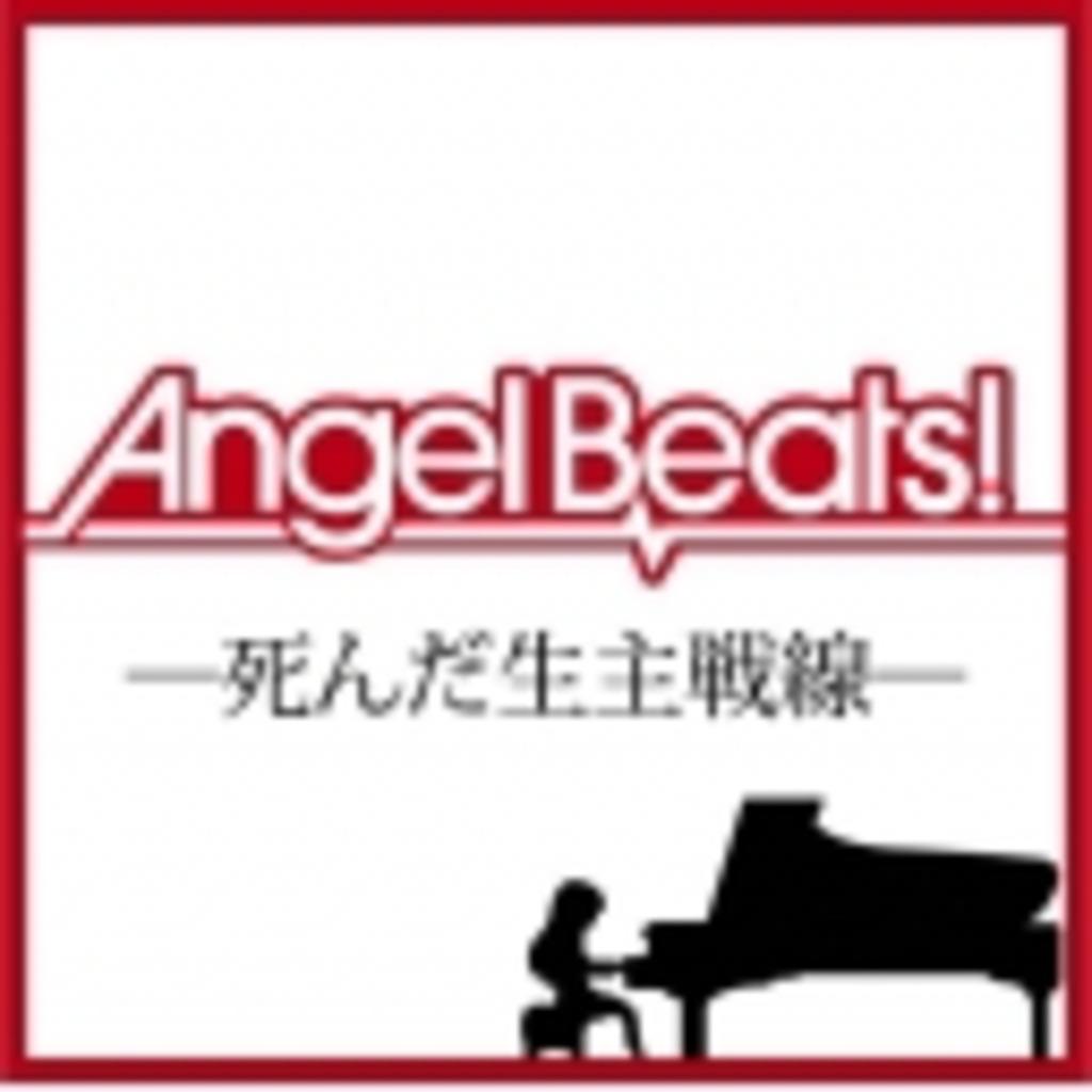 【Angel Beats!】死んだ生主戦線【SNS】