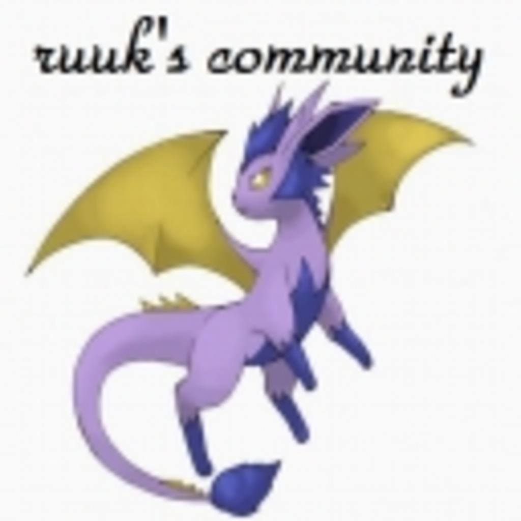 ruuk'sコミュニティー