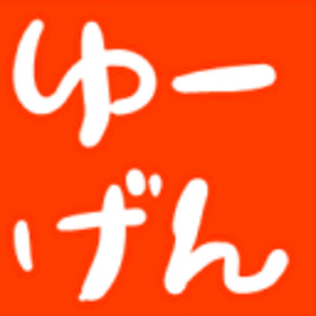 YU-GEN