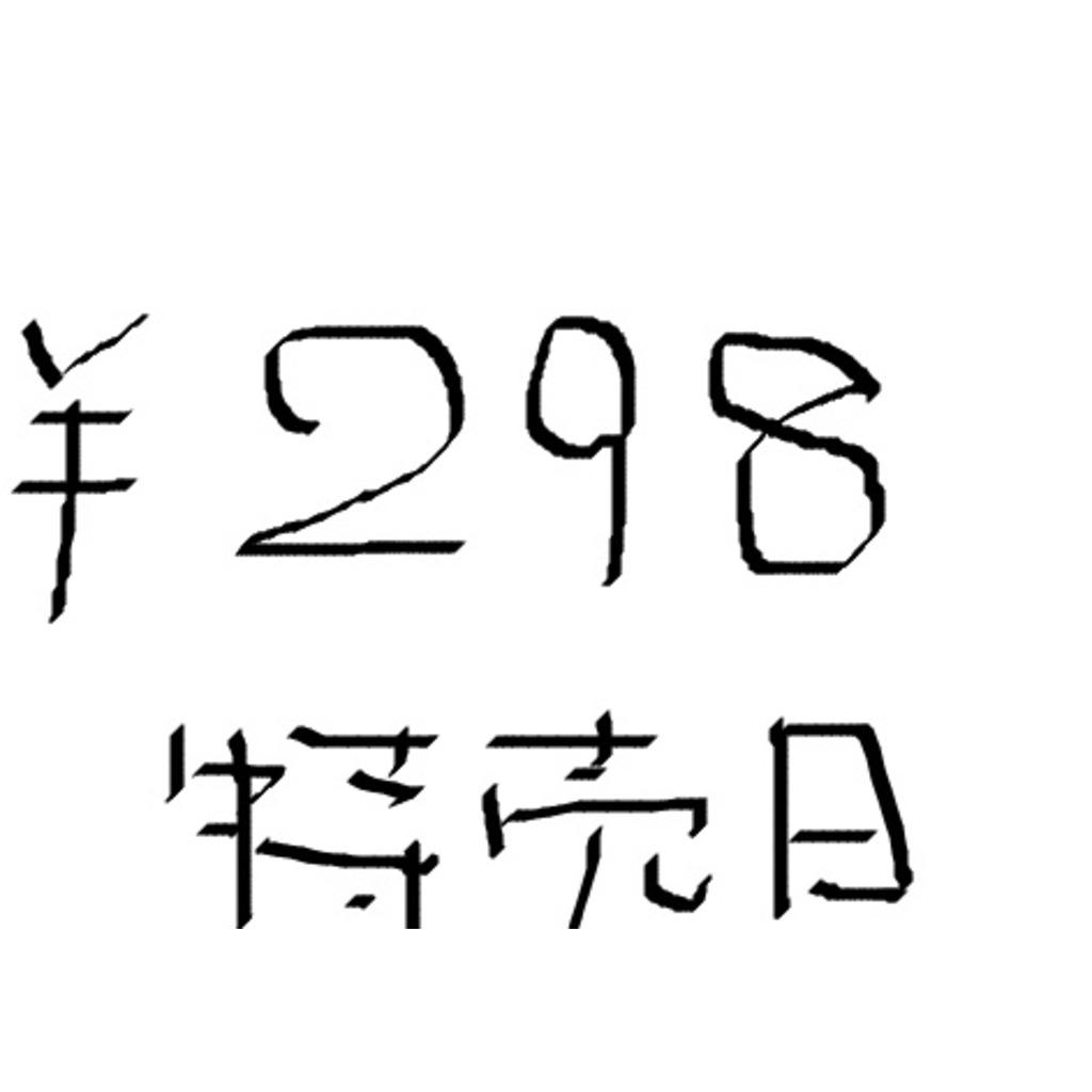 特売日298円