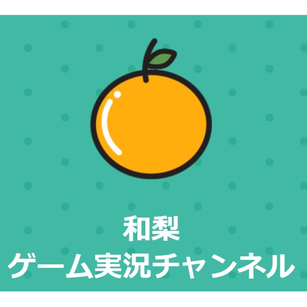 和梨さんのコミュニティ