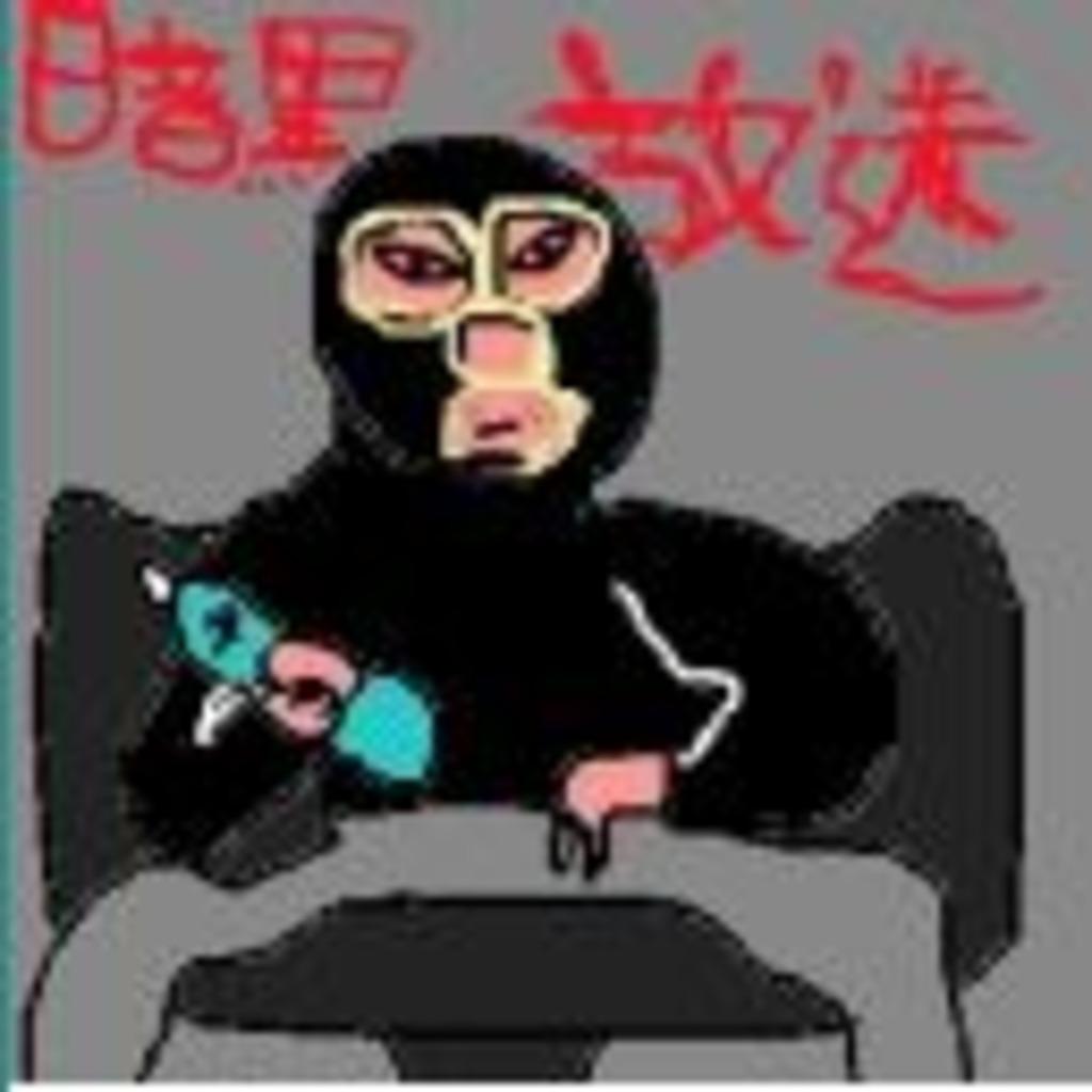 暗黒放送(新)