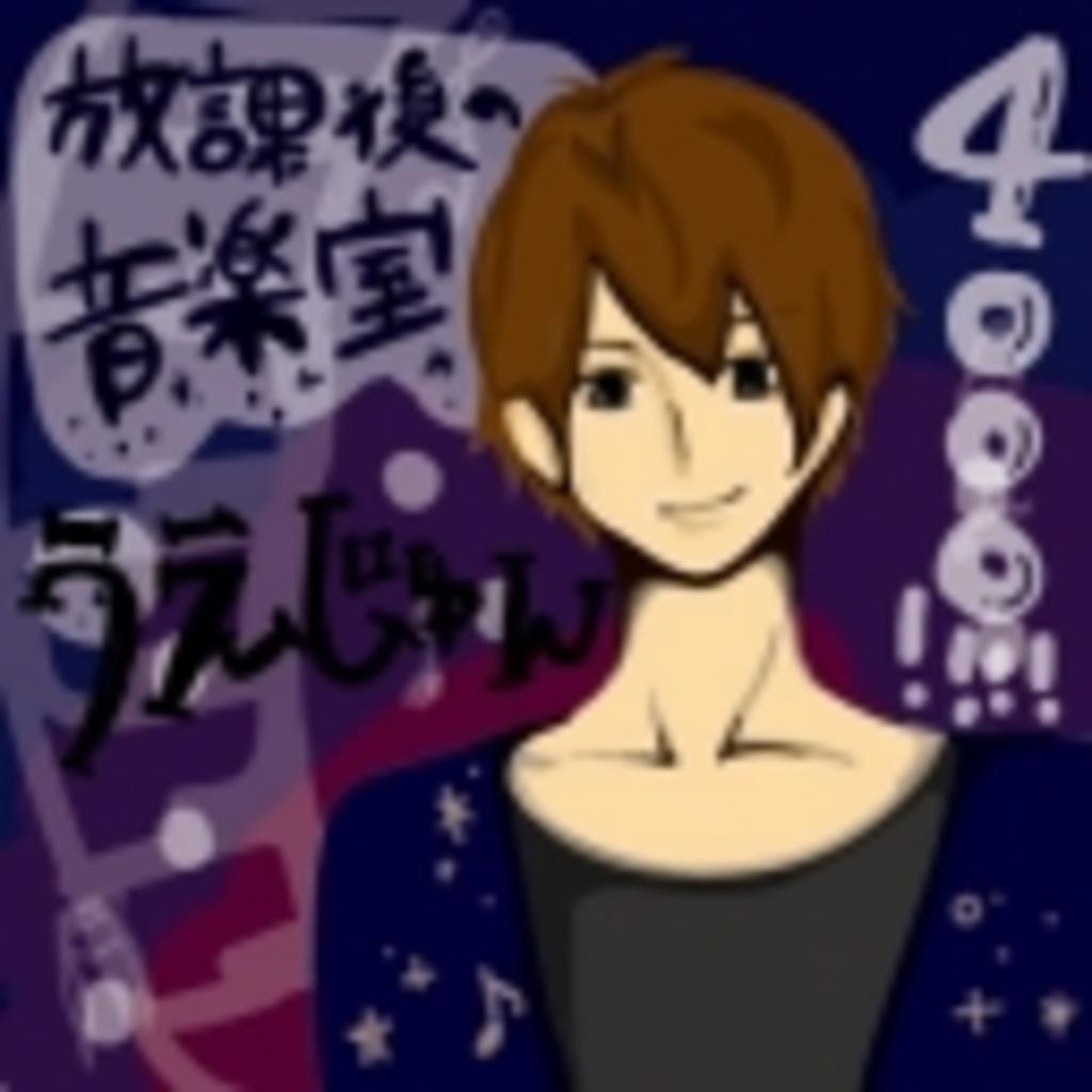 【放課後の音楽室】リスト
