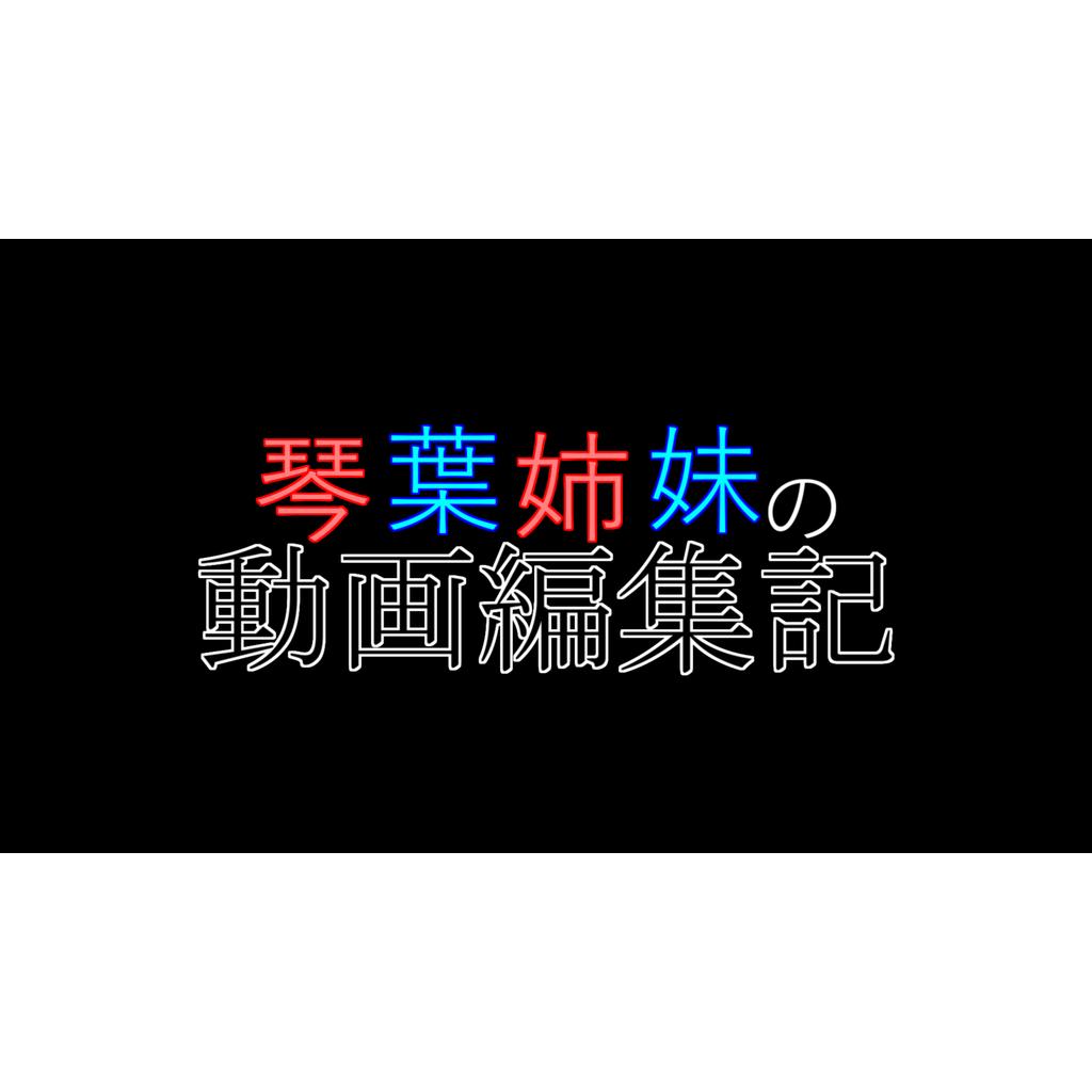 琴葉姉妹の動画編集室