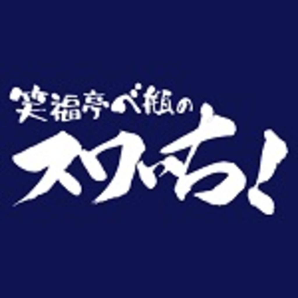笑福亭べ瓶・山本祐香のスワいち!