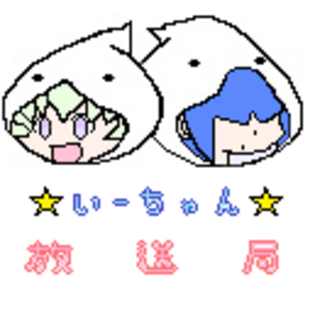 いーちゃん放送局★