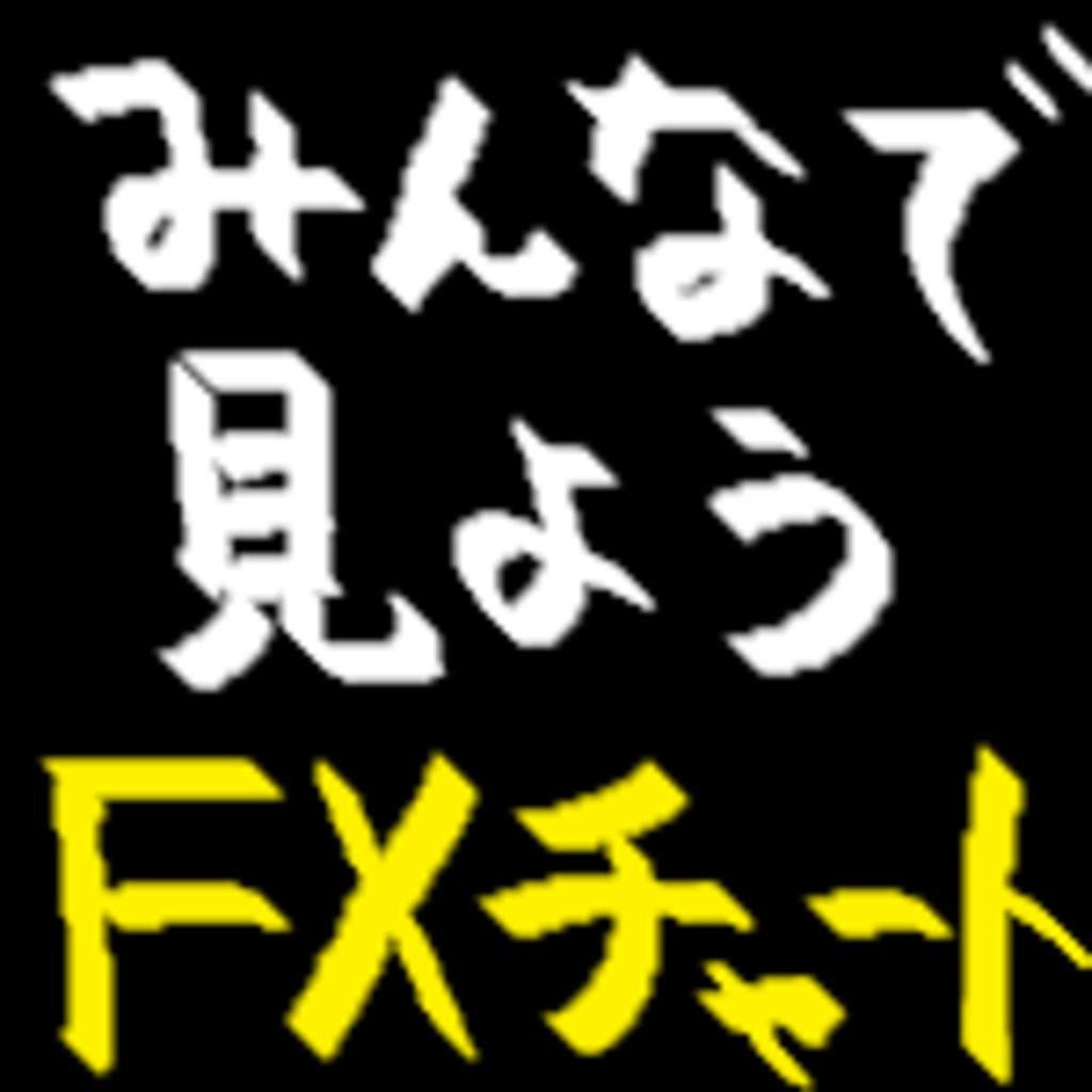 新・みんなで見ようFX為替チャート