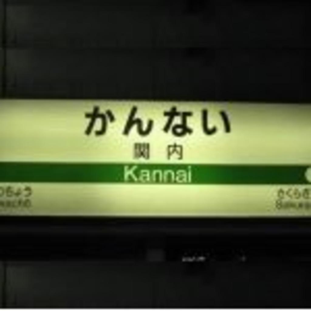 JR根岸線「関内駅」から徒歩5分