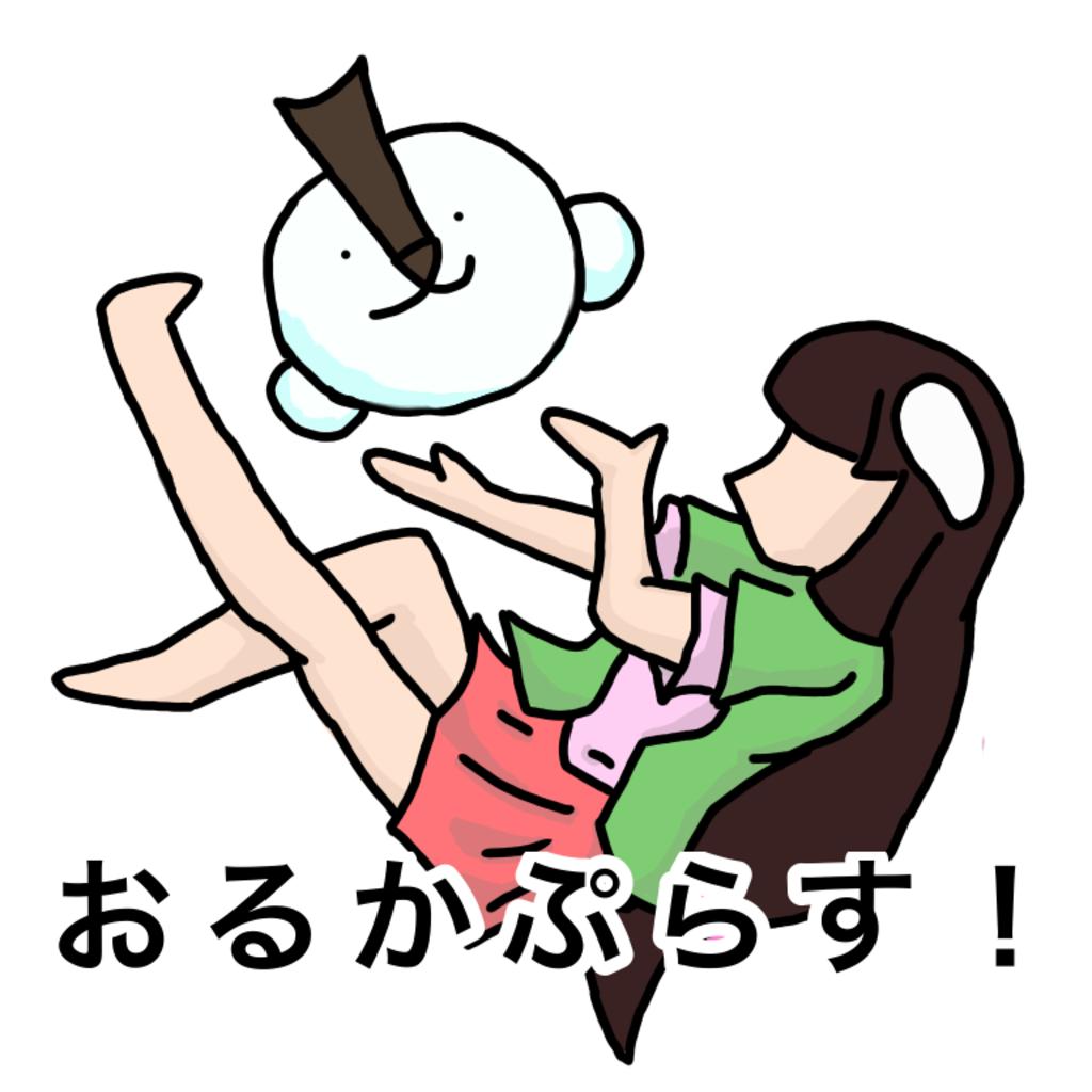 バーチャルフィギュア+おるか