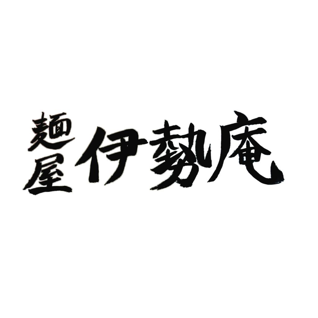 麺屋伊勢庵