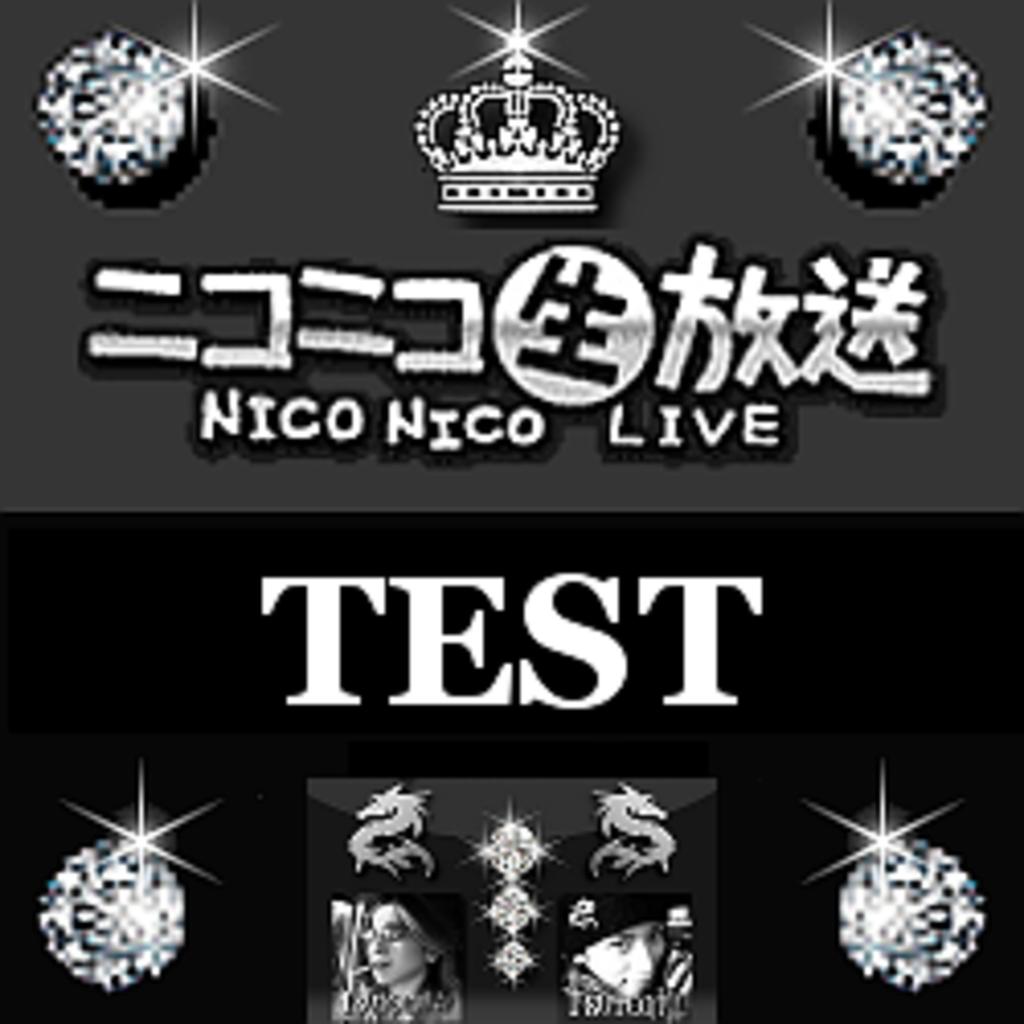 TEST☆俺専用