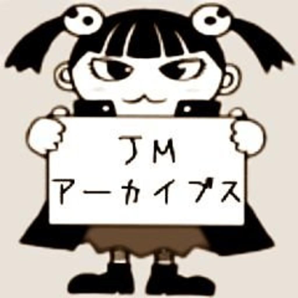JMアーカイブス