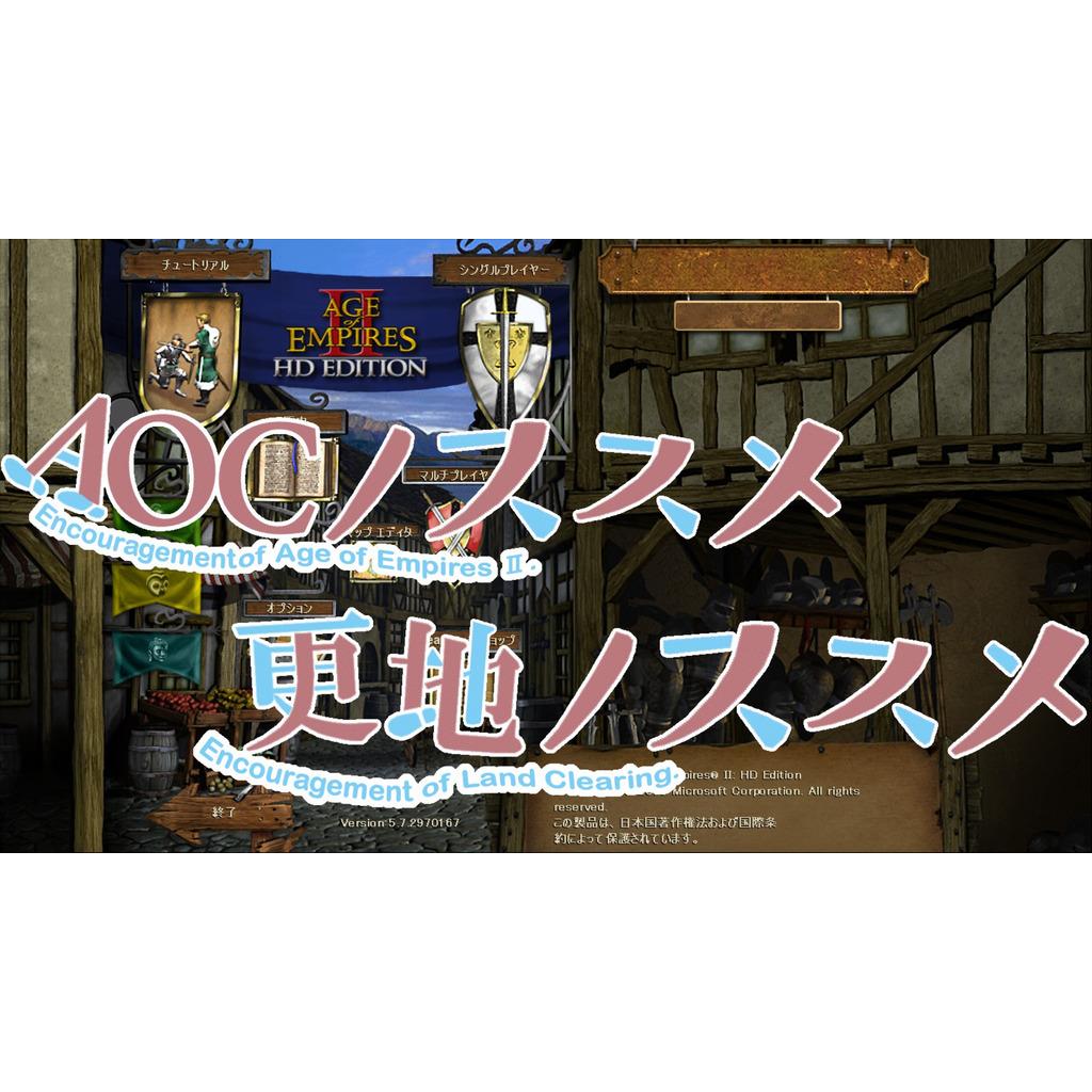 更地放送 AoE2+α(艦これとガンジョンとか)