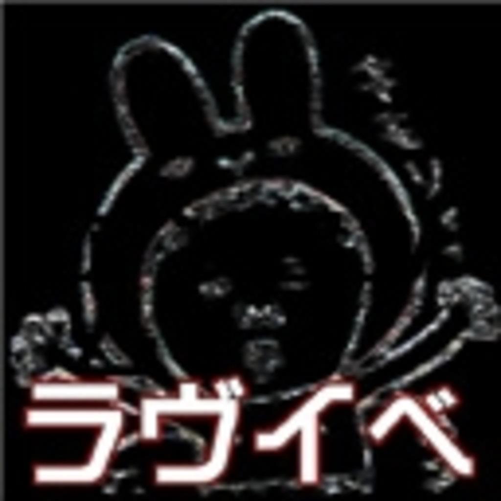 ラヴリーP関連動画・イベント連絡相談所(ラヴイベ)