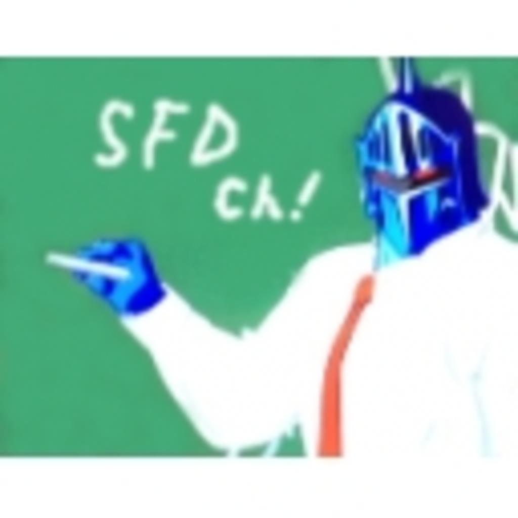 SFD ch!! ~未熟者が何度も何度もヘコみながら頑張る生放送コミュニティ~
