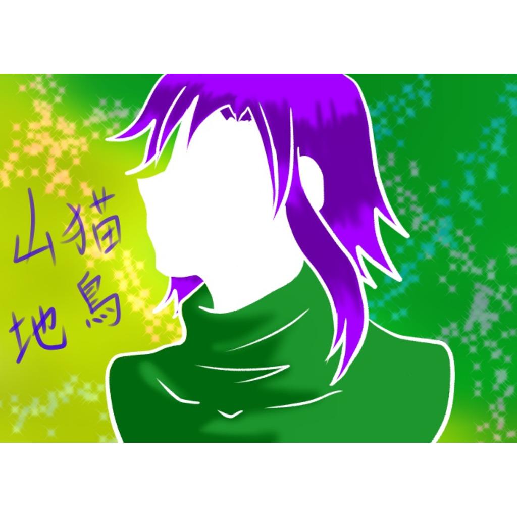 ☆★☆山猫の気まぐれ部屋☆★☆